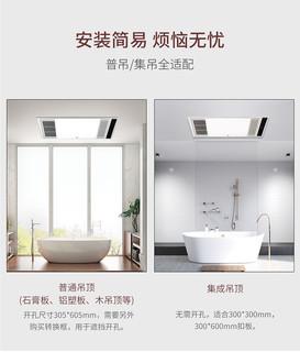 雷士照明浴霸排气扇照明一体风暖卫生间集成吊顶五合一浴室暖风机(【一厨两卫】浴霸X2+长灯+方灯)