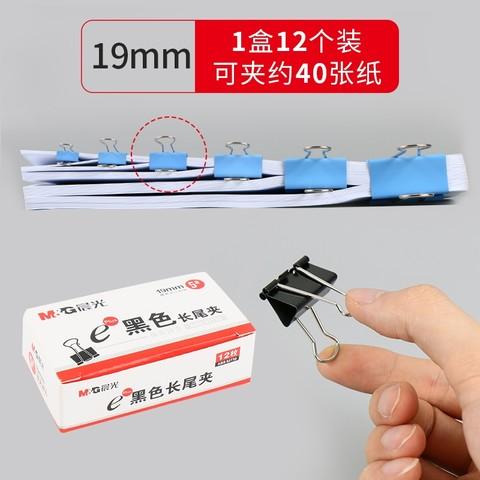 M&G 晨光 ABS91610 长尾夹 19mm 12个装