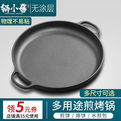 锅小酱平底锅铸铁锅无涂层鏊子煎饼果子工具生铁家用烙饼不粘煎锅