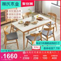 林氏木业北欧全实木餐桌椅组合简约原木色长方形玻钢石饭桌LS003(【实木款】LS003R1-C餐桌1.2m+LS003S3-C餐椅*4)