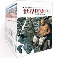 《写给儿童的世界历史》(套装共16册)