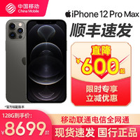 Apple 苹果 Apple iPhone 12 Pro Max 支持移动联通电信5G双卡双待手机 石墨色 128GB