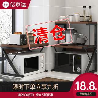 亿家达 厨房收纳调料置物架台面多层碗架微波炉支架烤箱架子用品家用大全