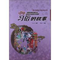 《中华传统文化故事丛书·中华习俗的故事》