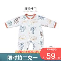 婴儿连体衣新生儿套装中国风四季款纯棉长袖宝宝爬服 北欧叶子( 中开:四季) 90cm