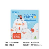 M&G 晨光 AGM900B4 土豆鱼联名限定 重彩油画棒 6支装