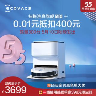 ECOVACS 科沃斯 科沃斯N9+拖地扫地机器人智能家用扫拖洗一体洗地扫地机自动免洗