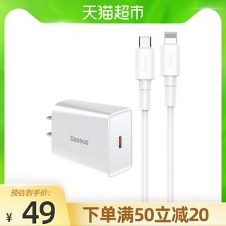 BASEUS 倍思 倍思苹果充电器PD快充电头套装18W适用iphone12/11/XS/XR