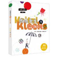 京东PLUS会员:《线条先生与色彩小姐》