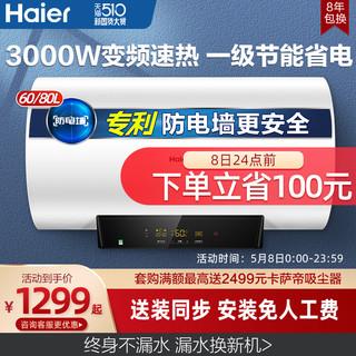 Haier 海尔 海尔电热水器家用卫生间速热储水式小型洗澡无缝胆租房80升60MC5