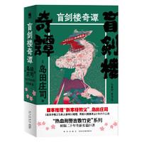 《盲剑楼奇谭》(全二册)岛田庄司 著