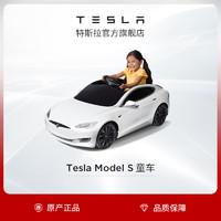 Tesla/特斯拉电动车儿童可坐人小孩四轮儿童玩具汽车Model S 珍珠白