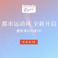 促销活动:京东 Onitsuka Tiger官方旗舰店 女神节活动
