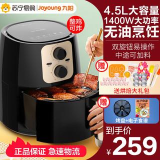Joyoung 九阳 九阳99空气炸锅家用大容量新款无油炸烘烤多功能智能薯条机正品