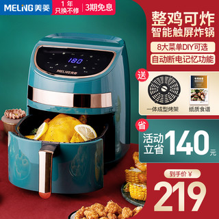MELING 美菱 美菱空气炸锅家用大容量液晶触摸全自动电炸锅无油新款智能薯条机