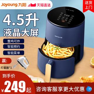 Joyoung 九阳 九阳空气炸锅4.5升家用十大品牌多功能新款智能无油炸薯条机正品