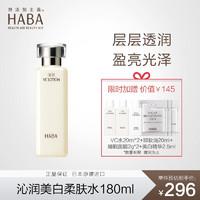 HABA  美白水180ml 赠品 VC水20ml*2+卸妆油20ml*1+3片剂