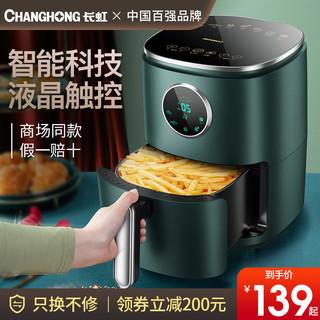 CHANGHONG 长虹 长虹空气炸锅家用小新款特价大容量无油全自动智能电薯条机多功能