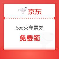 来领!京东 5元火车票(满200-5元)