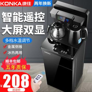 KONKA 康佳 康佳立式多功能饮水机下置水桶家用智能遥控全自动冷热两用茶吧机