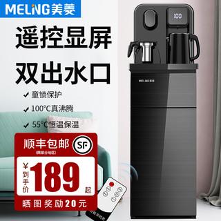 MELING 美菱 美菱立式茶吧机家用智能全自动冷热多功能桶装水饮水机下置水桶