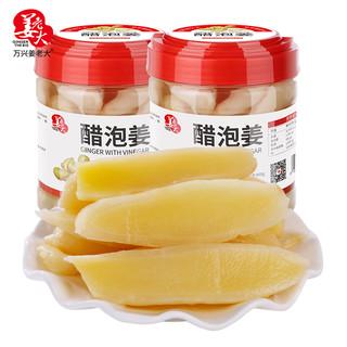 山东姜老大出口级醋泡姜750g*2瓶糖醋泡姜酸甜脆爽嫩姜仔姜下饭菜