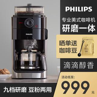 PHILIPS 飞利浦 飞利浦美式咖啡机家用研磨一体全自动小型办公室现磨半自动泡茶机