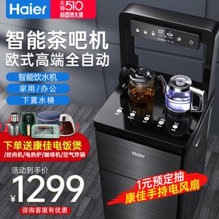 Haier 海尔 海尔立式下置水桶饮水机家用全自动高端智能多功能桶装水茶吧机