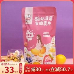 qinlaotai 秦老太 秦老太酸奶莓莓麦片干吃水果酸奶果粒麦脆燕麦即食饱腹早餐大袋装