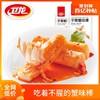 【卫龙手撕蟹味棒】蟹棒蟹柳海味零食即食食品网红小吃肉食小包装(手撕蟹味棒 120g*2袋,每袋约8小包)