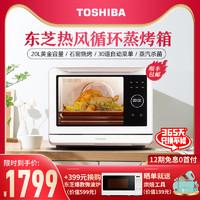 TOSHIBA 东芝 东芝TE7200蒸烤箱家用电烤箱蒸箱多功能蒸烤一体机台式蒸汽烤箱