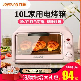 Joyoung 九阳 九阳电烤箱家用烘焙小型烤箱多功能全自动蛋糕迷你大容量干果正品