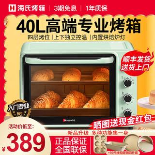 Hauswirt 海氏 海氏C40电烤箱家用烘焙蛋糕多功能全自动40升L小型烤箱商用大容量