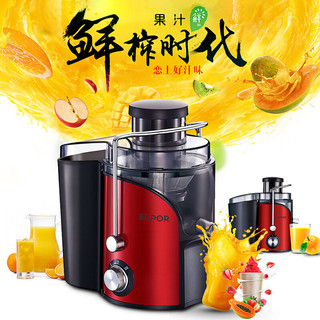 苏泊尔(SUPOR)榨汁机家用原汁机便携迷你多功能果汁机去渣汁分离机 红色