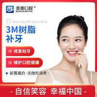 美奥口腔 3M树脂补牙单颗(适用初期蛀牙)