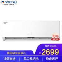 新能效大1匹变频空调挂机 KFR-26GW/NhGc1B 云佳冷暖家用静音一级能效