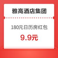 雅高酒店集团 6张30元日历房优惠券(满600-30元)