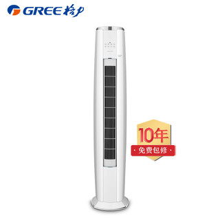 格力(GREE)云锦Ⅱ新能效3匹变频冷暖空调柜机 KFR-72LW/NhAa1BAs 一级能效节能省电WIFI静音柜式