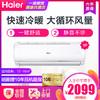 海尔(Haier)大1匹变频 新2级能效 家用冷暖 挂壁式大一匹 空调挂机 1P 老一级能效 健康自清洁