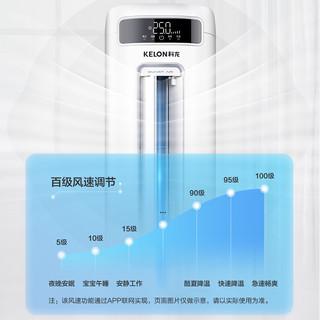 科龙(KELON) 2匹变频 新能效三级 柜机空调家用 节能静音 冷暖智能 客厅立式空调KFR-50LW/FD1-X3