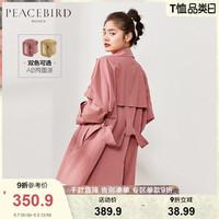 PEACEBIRD 太平鸟 太平鸟风衣女中长款外套垂坠感2020春秋新款粉色复古英伦风衣外套