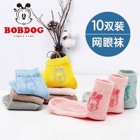 BoBDoG 巴布豆 儿童袜子 10双装