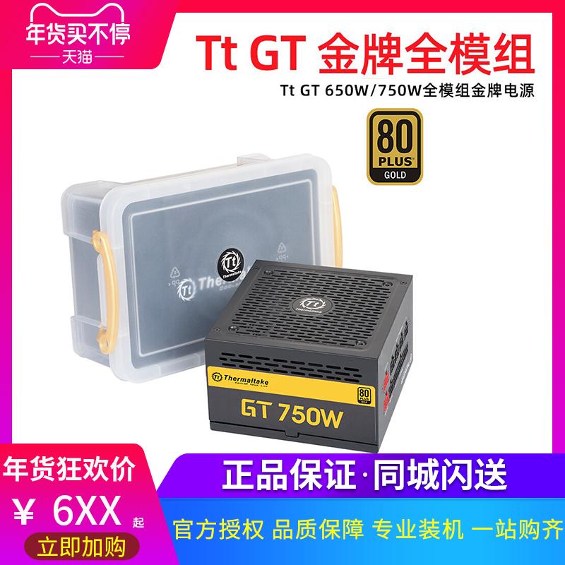 Thermaltake 曜越 电源 GT650W