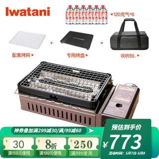 Iwatani 岩谷 ZGH-RBT-1烧烤炉+考网-+烤盘+L收纳包+6气瓶120克