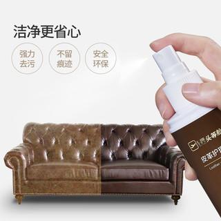 芝华仕头等舱真皮布艺清洁护理剂沙发清洁剂去污皮具护理液家用