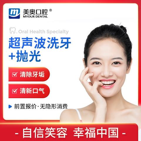 限重庆:美奥口腔 超声波洗牙卡套餐洁牙+抛光(工作日)