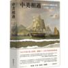 《中美相遇:大国外交与晚清兴衰》(1784-1911)