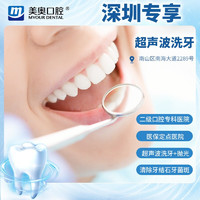 限深圳:美奥口腔 超声波洗牙 到店核销
