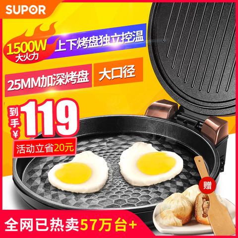 SUPOR 苏泊尔 苏泊尔电饼铛家用新款双面加热烙饼锅煎薄饼机全自动加深加大正品