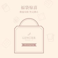 LENCIER 兰叙  惊喜福袋B(被子)